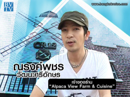 Style unlimited alpaca view farm cuisine for Alpaca view farm cuisine bangkok