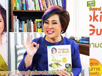 Cooking for Guest by มาดามตวง / Book Club