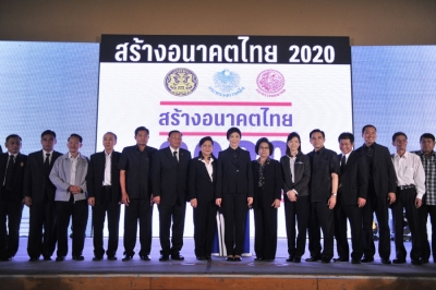 "PM presents vision on ""Building the Thai Future 2020"" in Khon Kaen"