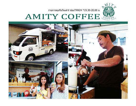 Food Truck - Amity Coffee
