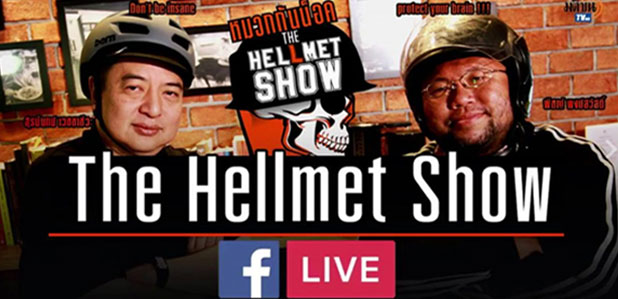 The Hel(l)met Show: Live 7-9-16